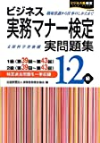ビジネス実務マナー検定実問題集1・2級(第39回~第43回)