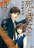 死と彼女とぼく イキル (2) (ぶんか社コミックス)