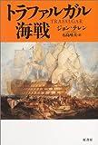 トラファルガル海戦