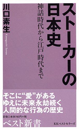 ストーカーの日本史―神話時代から江戸時代まで (ベスト新書)