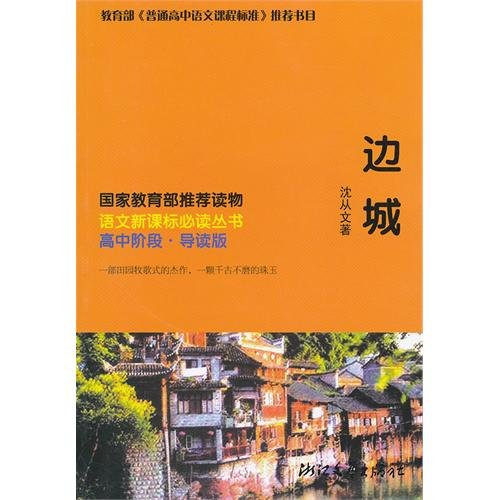 Download Border town (Guidance edition for senior middle school) (Chinese Edition) ebook