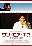 ワン・モア・キス [DVD]