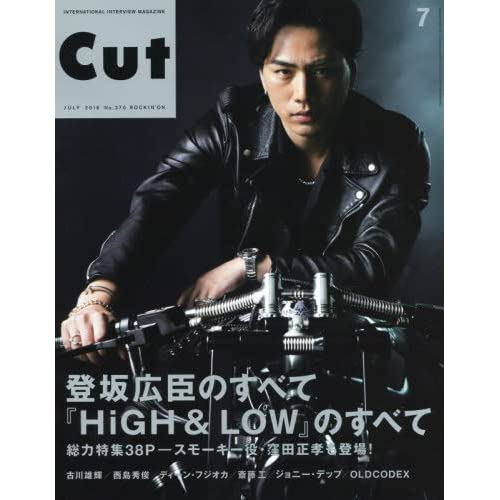 CUT 2016年7月号 表紙画像