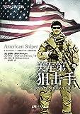 美军第一狙击手:一个美军海豹突击队员的生死狙击