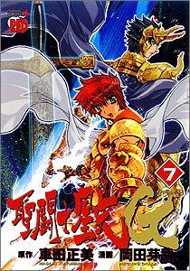聖闘士星矢EPISODE.G 7 (チャンピオンREDコミックス)