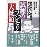 img - for Shiren no Fujimori Daito ryo : Gendai Peru  kiki o do  toraeru ka (Japanese Edition) book / textbook / text book
