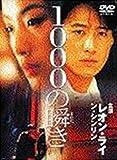 1000の瞬き [DVD]