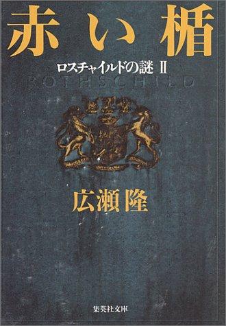 赤い楯―ロスチャイルドの謎〈2〉 (集英社文庫)