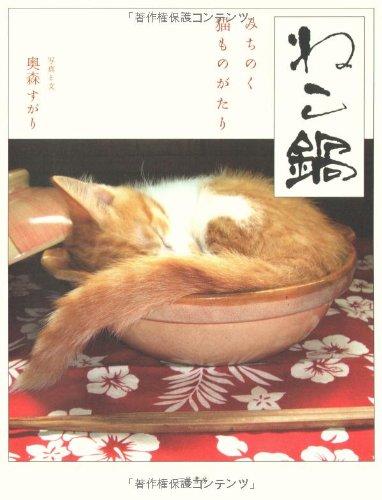 ねこ鍋 みちのく猫ものがたり