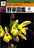 検索入門 野草図鑑 (5) すみれの巻