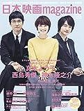 日本映画magazine vol.52 (OAK MOOK)