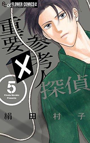 重要参考人探偵 5 (フラワーコミックスアルファ)