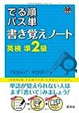 英検準2級 でる順パス単 書き覚えノート (旺文社英検書)