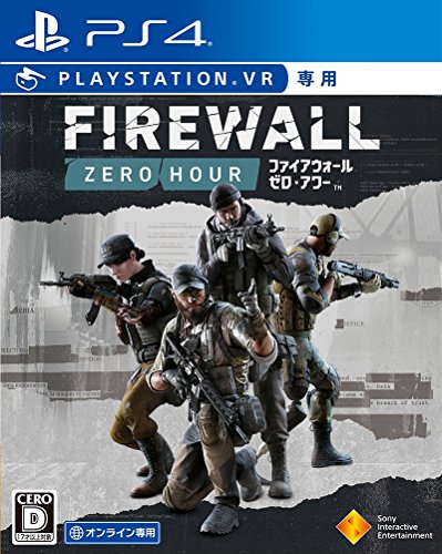 Firewall Zero Hour PlayStation VRシューティングコントローラー同梱版