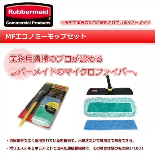 Mopping Kit, w/ 18 Frame, 52 Steel Handle, Wet/Dry Pad