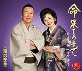 INOCHI HATERU MADE/TONARI NO SHIBAFU