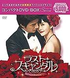 ラスト・スキャンダル コンパクトDVD-BOX(スペシャルプライス版)