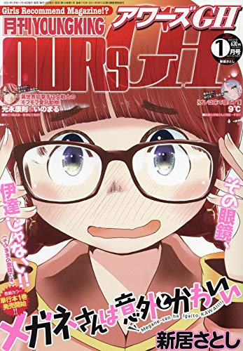 月刊 YOUNGKING OURS GH 最新号 表紙画像