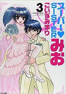 スーパー♥SISTER みお 第01-03巻 [Super Sister Mio vol 01-03]