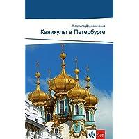 Kanikuly w Peterburge: Russische Lektüre für das 3. Lernjahr. Mit Annotationen und Zusatztexten