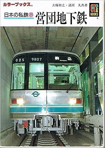 日本の私鉄〈8〉営団地下鉄 (カ...