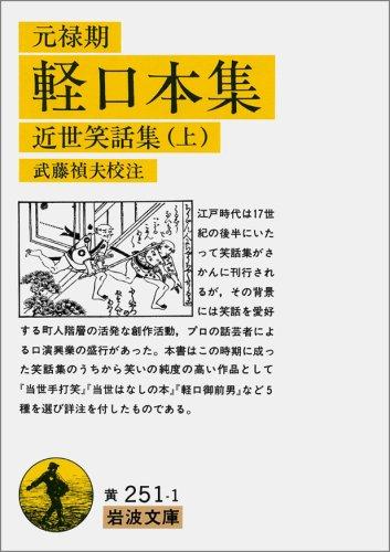 元禄期 軽口本集―近世笑話集〈上〉 (岩波文庫)