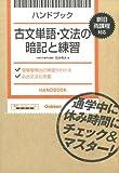 古文単語・文法の暗記と練習 (ハンドブック)
