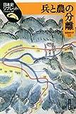兵と農の分離 (日本史リブレット)