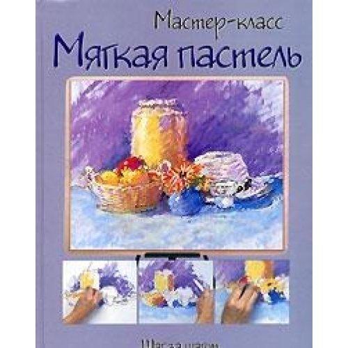Myagkaya pastel. Shag za shagom