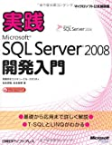 2008 Introduction to Developing practice Microsoft SQL Server (Microsoft official manual) (2009) ISBN: 4891006420 [Japanese Import]
