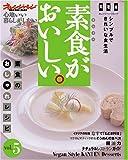 素食がおいしい。―心地いい暮らしがしたい (Vol.5) (オレンジページムック)