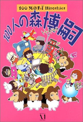 100人の森博嗣 100 MORI Hiroshies (ダ・ヴィンチ・ブックス)