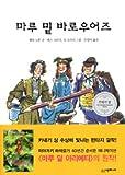 Underfloor Barlow Meyers (Korean edition)