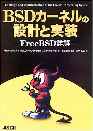 BSDカーネルの設計と実装―FreeBSD詳解 BSDカーネルの設計と実装―FreeBSD詳解