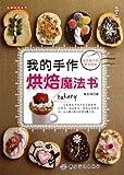 chinese bakery book - My Handmade Bakery (Chinese Edition)