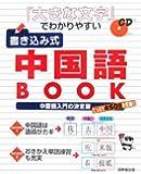 「大きな文字」でわかりやすい 書き込み式中国語BOOK