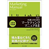 新訂版 弁護士のためのマーケティングマニュアルII分野別実践編
