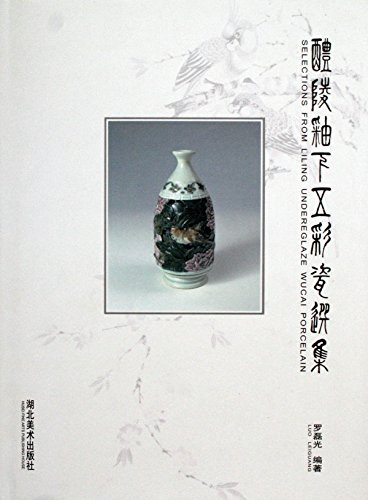 Late Qing Dynasty - the beginning of the Republic of China - Liling five polychrome underglaze anthology - Hunan Changsha the Lei light Museum of Art Collection series(Chinese Edition) ()