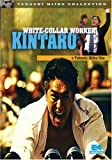 White Collar Worker Kintaro