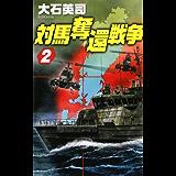 対馬奪還戦争2 (C★NOVELS)
