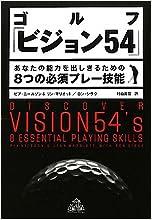 ゴルフ「ビジョン54」 あなたの能力を出しきるための8つの必須プレー技能