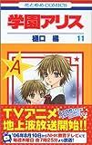 Gakuen Alice Vol.11 (In Japanese)