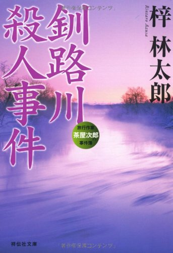 釧路川殺人事件 (祥伝社文庫)