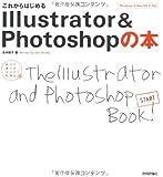 これからはじめる Illustrator&Photoshopの本 (自分で選べるパソコン到達点)
