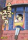 ふたつのスピカ 第10巻