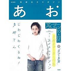 青柳文子 最新号 サムネイル