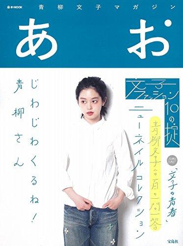 青柳文子 最新号 表紙画像