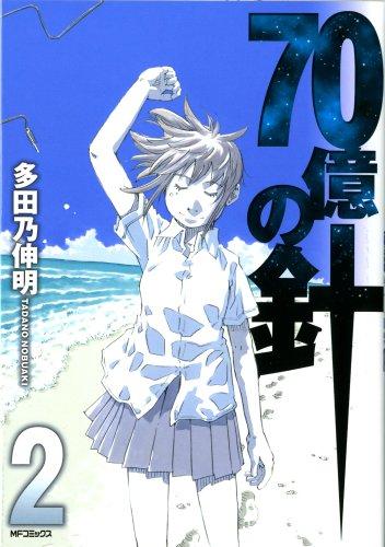70億の針 2 (MFコミックス フラッパーシリーズ)
