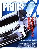 PRIUSα PERFECT FILE vol.1 (CARTOP MOOK)