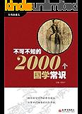 不可不知的2000个国学常识(经典收藏本)